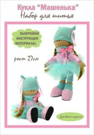 "Набор для шитья куклы ""Машенька"", арт.2501"