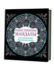 Книга Таинственные мандалы Арт-терапия для творческих натур