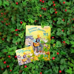 Песенник Петсона и Финдуса №1 книга + CD