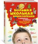 Большая школьная энциклопедия в вопросах и ответах