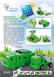 Конструктор на солнечной батарее 7 в 1 с электростанцией