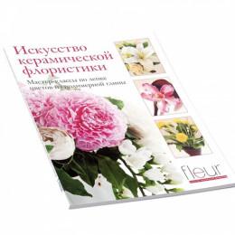 FL.06-0020 FLEUR книга о керамической флористике