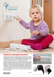 Накладки на розетку защитные 6 шт (Protection for sockets, 6