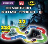 Волшебный трек/трасса Magic Tracks 220 деталей Бэтмо-Трасса