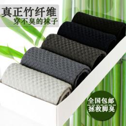 бамбуковые волокна мужские носки тонкий