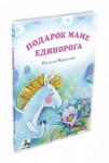 Подарок маме Единорога