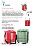 Сумка изотермическая 17л (cooler bag 17L)