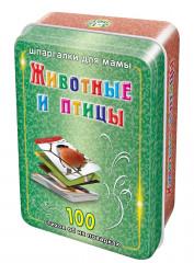 Животные и птицы 3-12 лет (подарочное издание)