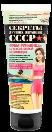 Крем-рукавица для рук питание и защита кожи