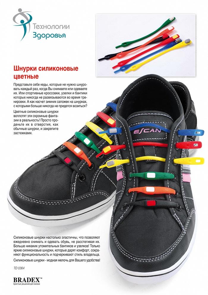 Шнурки силиконовые цветные (silicone laces)