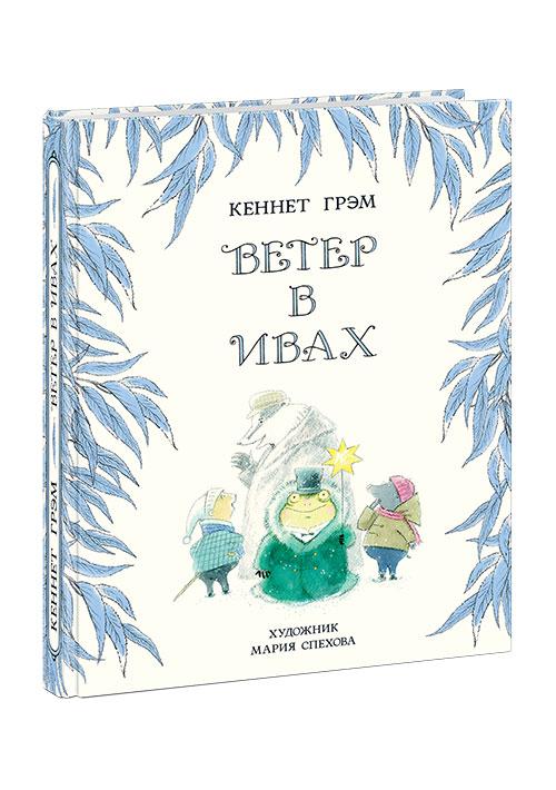 Ветер в ивах. ISBN 978-5-4335-0387-8