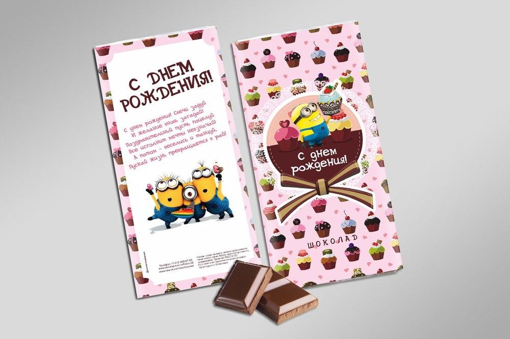 поздравления прикольные подарок шоколад праздникам