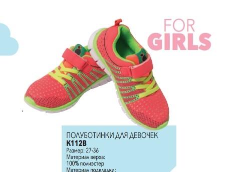 Полуботинки для девочки