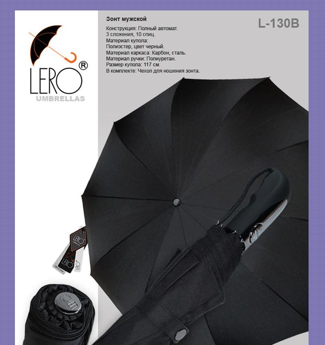 Зонт LERO  автомат