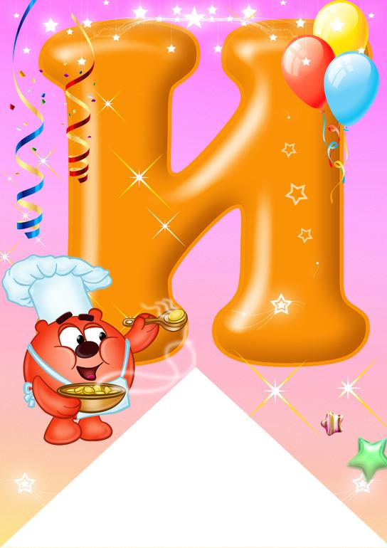 Буквы для поздравления с днем рождения, гаджеты картинках рисуем