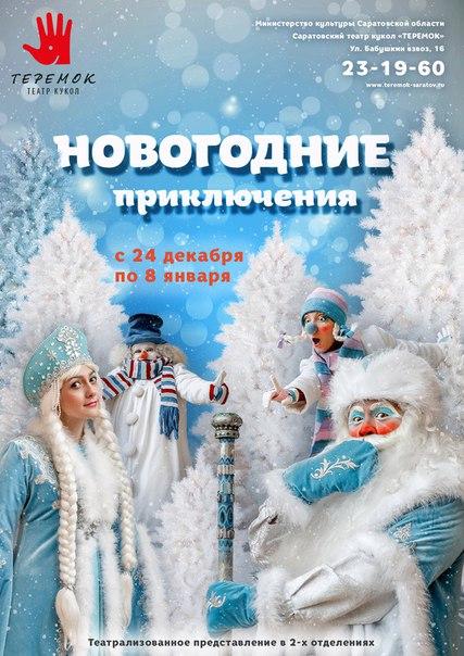 репродуктивная система тюз новосибирск афиша на январь время отправления