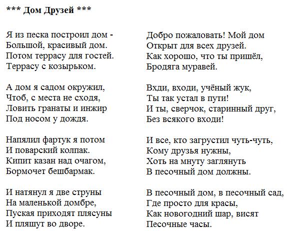 составлению стихи с акцентом на нерусском упор них