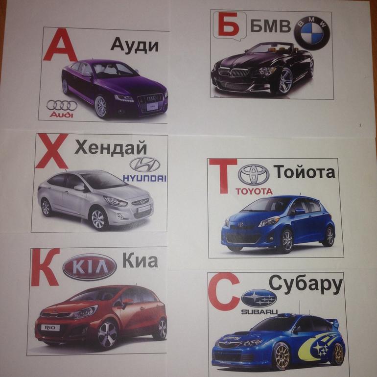 Картинки с именами в машине