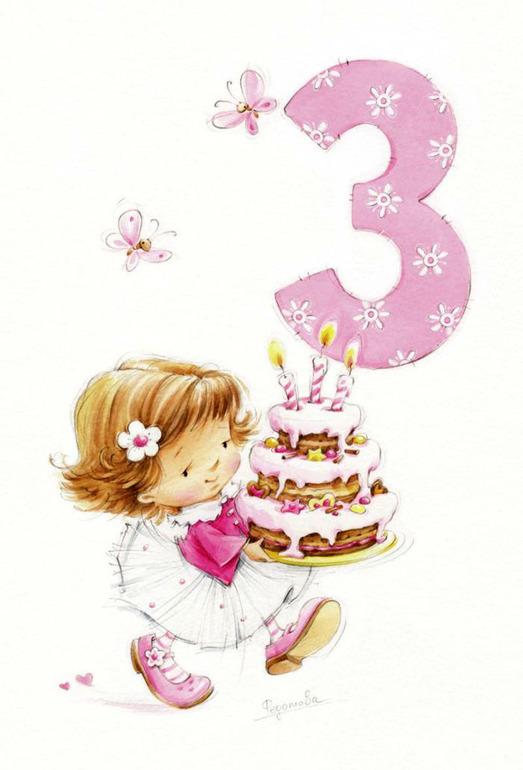 Открытки с днем рождения на 3 годика девочке, днем рождения