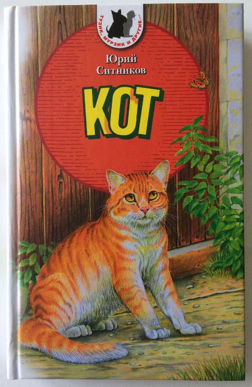 Скачать книгу юрия ситникова кот