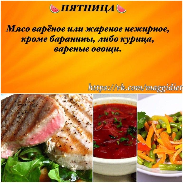 Салат Диета Магги. Правильное похудение на диете Магги: варианты меню на 2 и 4 недели в удобных таблицах