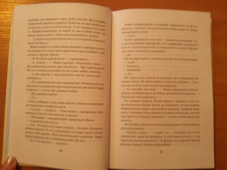 Соколова введение в общую психологию читать онлайн