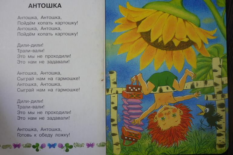 ПЕСНЯ АНТОШКА ПОЙДЕМ КОПАТЬ КАРТОШКУ СКАЧАТЬ БЕСПЛАТНО