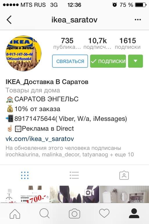 Ikea Saratov запись пользователя ольга Olyalyaya в сообществе