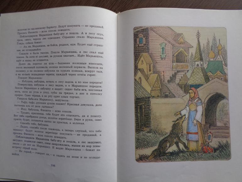 Картинки сказка о спящей царевне и семи богатырях читать