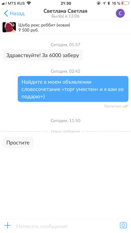 5509330492ee6 Про Авито. Александра Плэйн • Все записи пользователя в сообществе