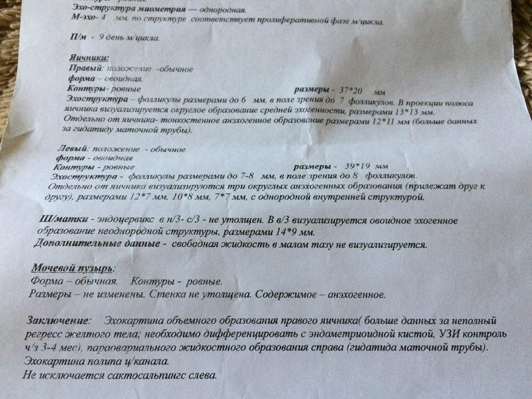 УЗИ, Фолликулометрия - Зачатие - сообщество на Babyblog.ru. Стр. 625