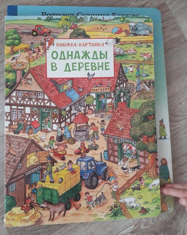 Книжка картинка однажды в деревне отзывы