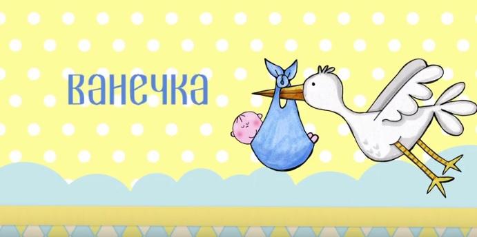 Картинки открытки, ванечка с днем рождения картинки для мальчика