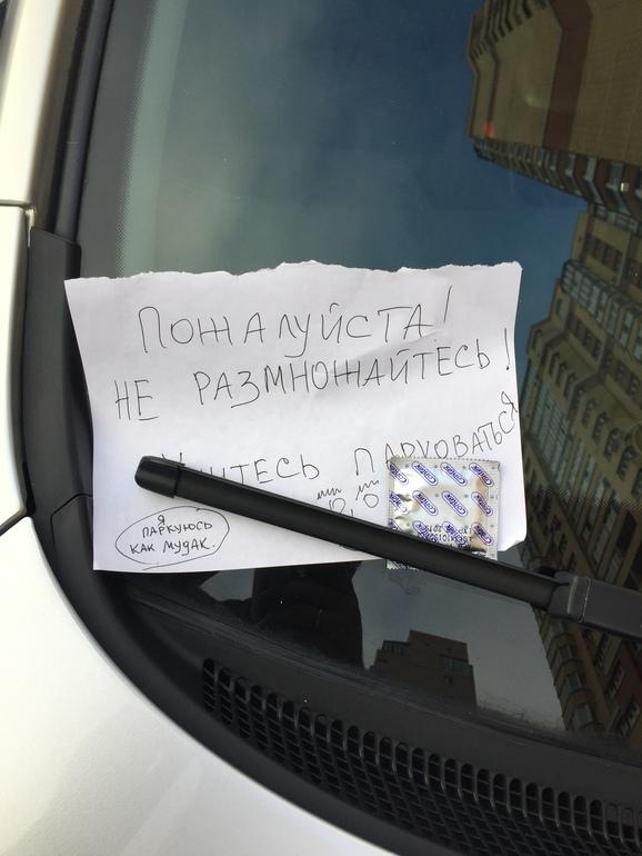 Пятницей, картинки уважаемый водитель посмотрите как вы припарковались