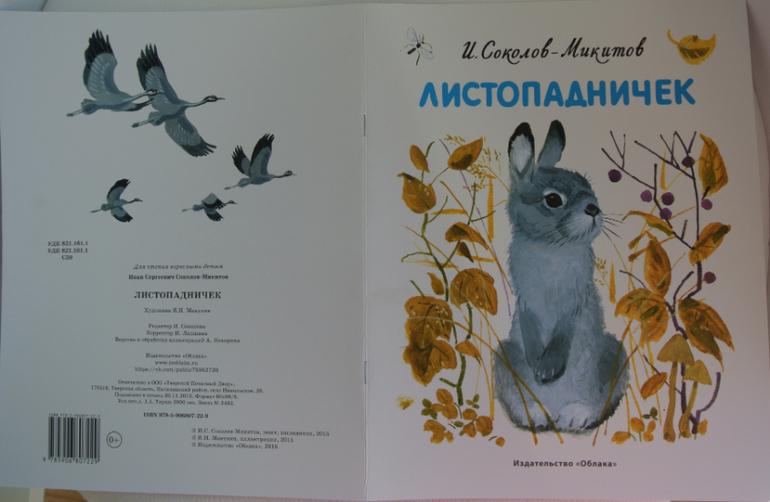 картинки по рассказу листопадничек в белом фоне