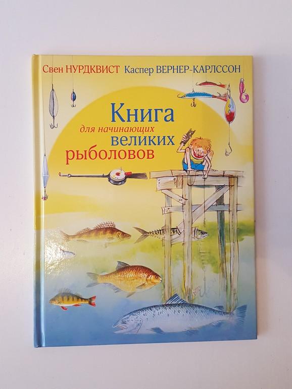 Книги о рыбалке для начинающих