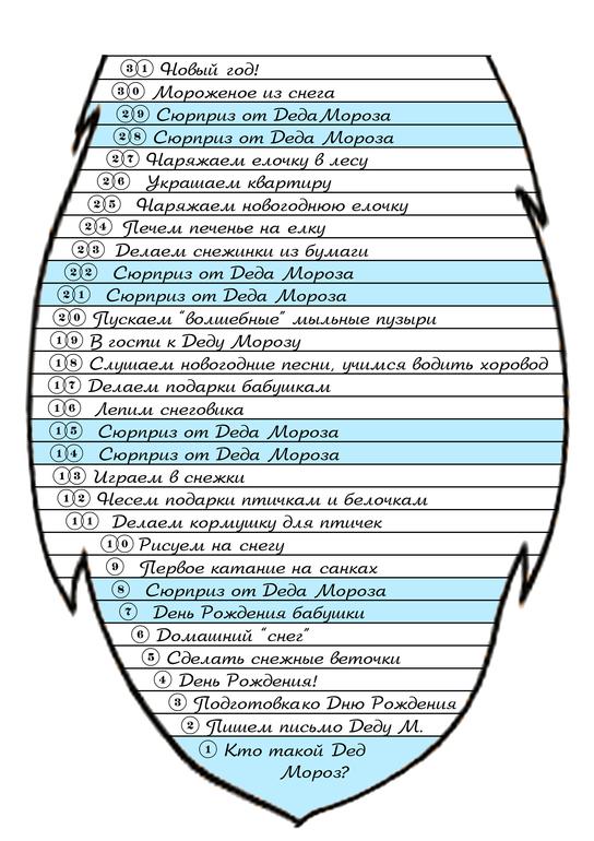 Задания для адвент календаря своими руками