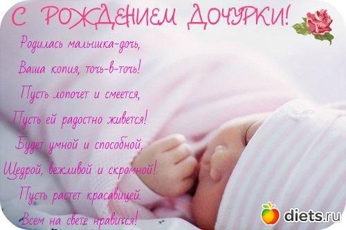 Прикольные поздравления с днем рождения дочери