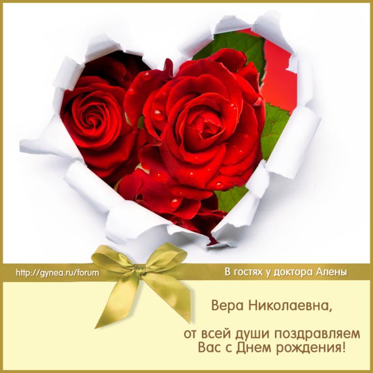 pozdravlenie-vere-s-dnem-rozhdeniya-otkritka foto 2
