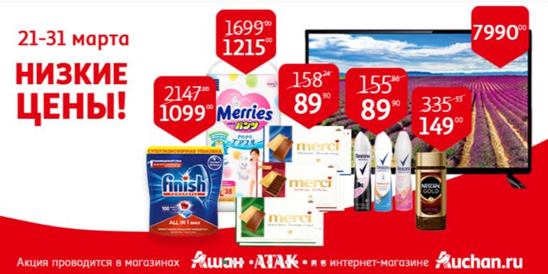 Ашан Интернет Магазин Кострома